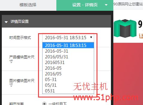 33 metinfo文章模块的内容页面里的时间格式如何修改