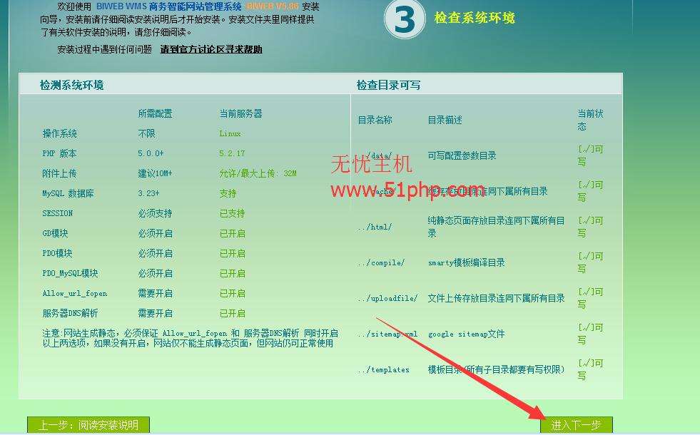 41 biweb详细图文安装教程