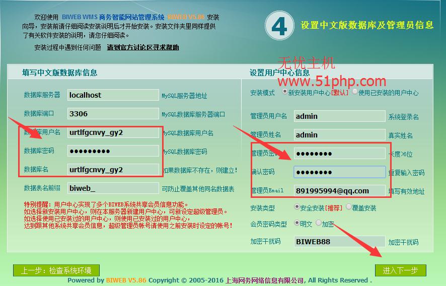 5 biweb详细图文安装教程