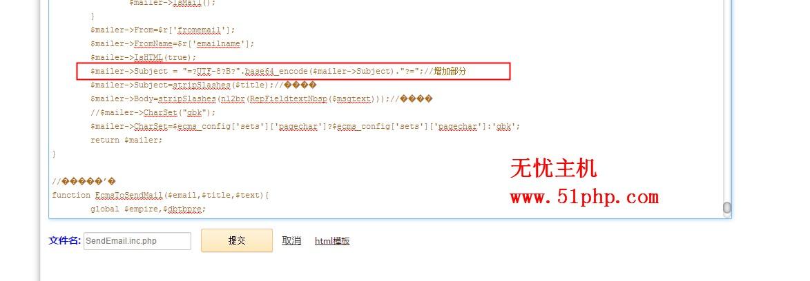 帝国cms程序发送邮件标题乱码通过修改代码修复的方法