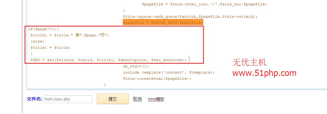 54 phpcms程序实现文章页分页但是标题显示分页该如何设置呢?