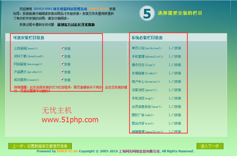 6 biweb详细图文安装教程