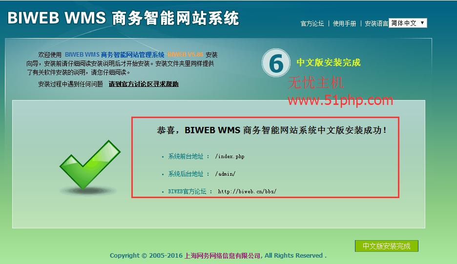 7 biweb详细图文安装教程