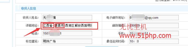 71 ecshop程序修改会员中心我的订单中的详细地址包括省市呢?