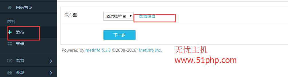 11 metinfo 5.3版本程序如何让导航栏在新窗口打开呢