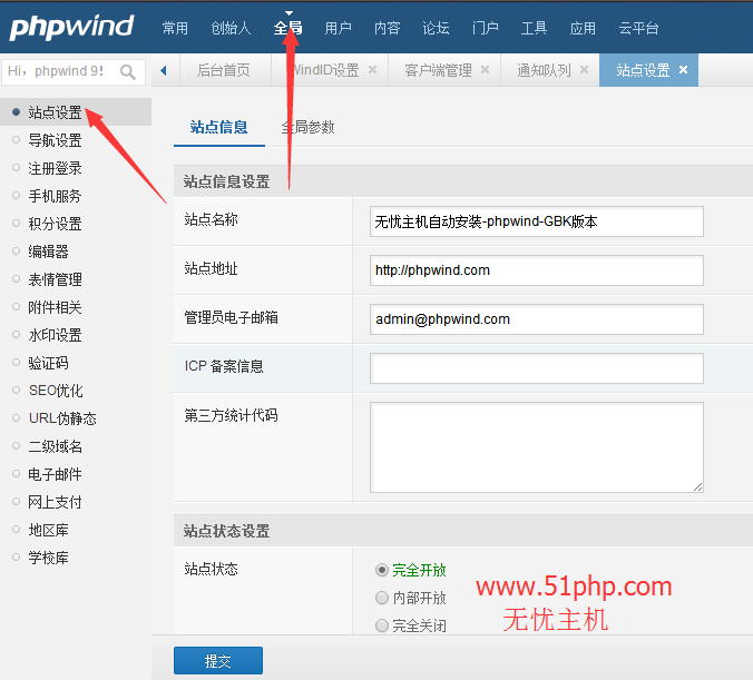 phpwind后台功能之站点设置介绍
