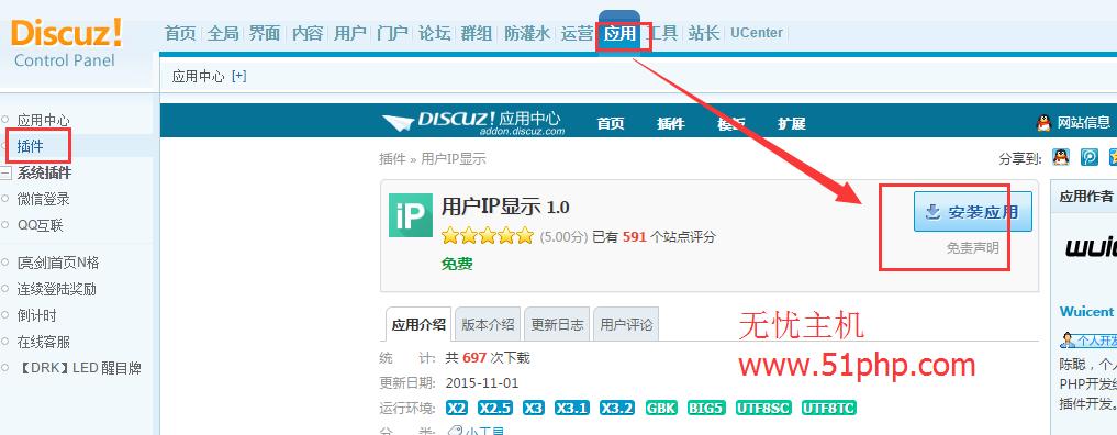 116 discuz程序如何在网站首页顶端显示当前的IP地址呢?