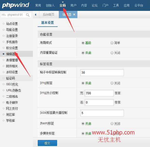 117 phpwind后台功能之编辑器介绍