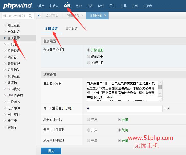 121 phpwind后台功能之注册登入介绍