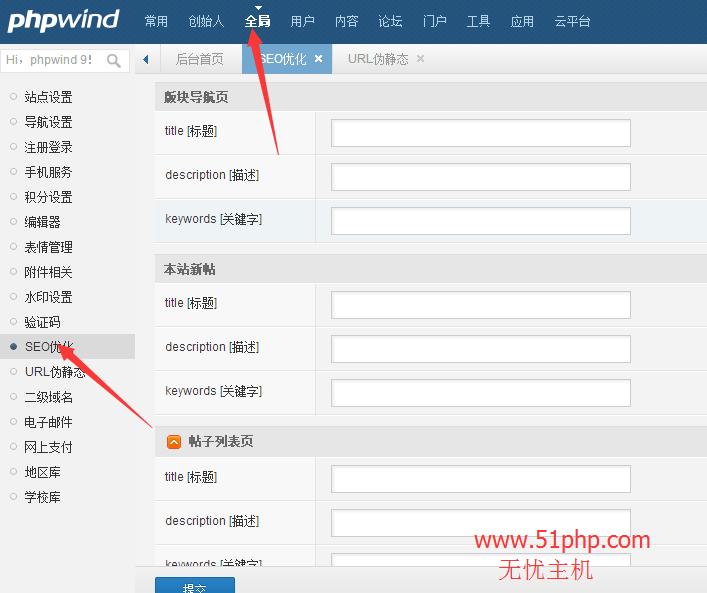 122 phpwind后台功能之seo优化介绍
