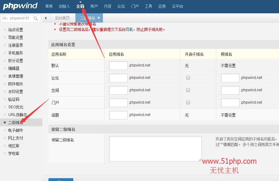 phpwind后台功能之二级域名介绍