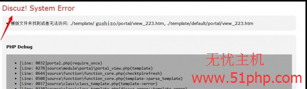 discuz文章页面提示模板文件未找到或者无法访问的解决方法