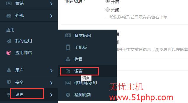 17 metinfo5.3版本关于网站语言选择切换在哪里设置呢