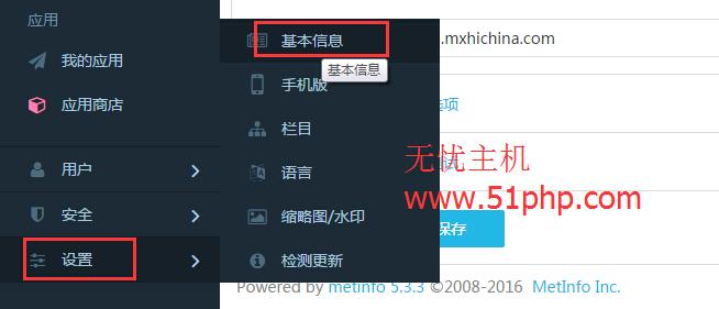19 metinfo5.3版本如何在网站后台配置邮箱发送呢
