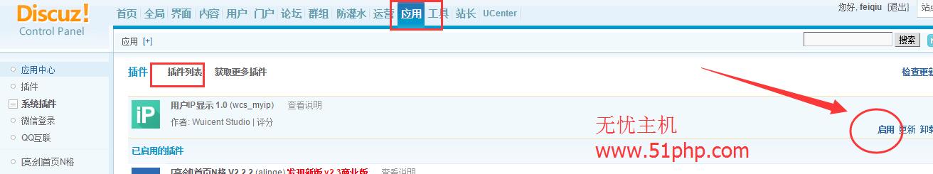 216 discuz程序如何在网站首页顶端显示当前的IP地址呢?