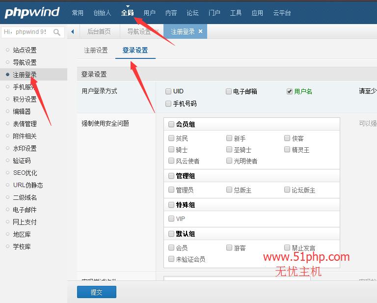 220 phpwind后台功能之注册登入介绍