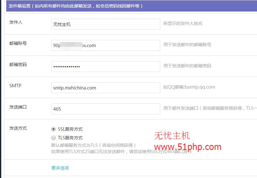 28 metinfo5.3版本如何在网站后台配置邮箱发送呢