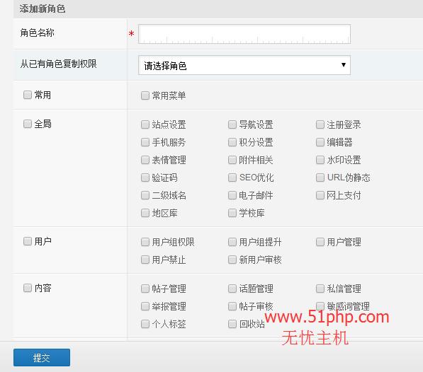 28 phpwind后台功能之后台权限介绍
