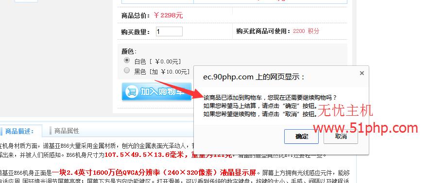 ecshop如何设置会员购物加入购物车的时候有用户提示呢