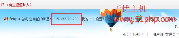 313 discuz程序如何在网站首页顶端显示当前的IP地址呢?