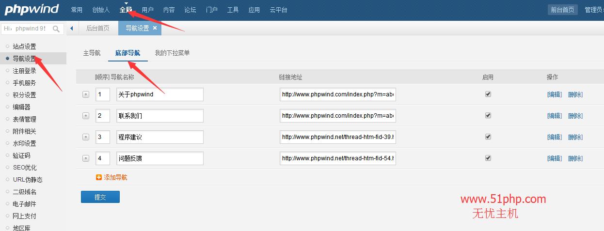 314 phpwind后台功能之导航设置介绍