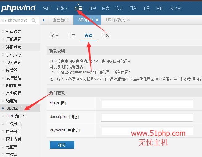 316 phpwind后台功能之seo优化介绍