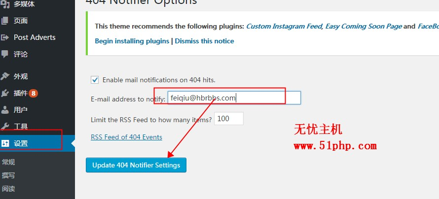wordpress程序客户访问错误页自动给站长发邮件通知的设置方法