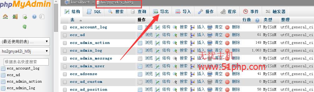 33 ecshop程序建站后期如何修改替换新的主域名呢