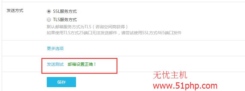 37 metinfo5.3版本如何在网站后台配置邮箱发送呢