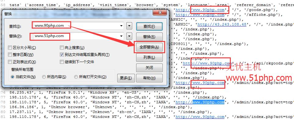 41 ecshop程序建站后期如何修改替换新的主域名呢