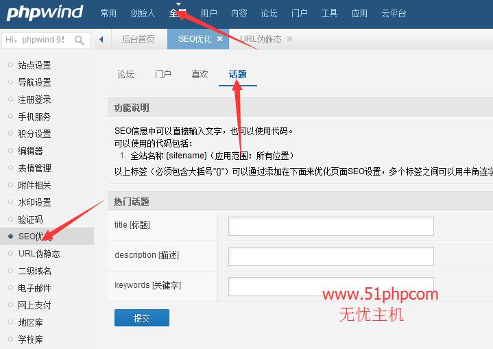 47 phpwind后台功能之seo优化介绍