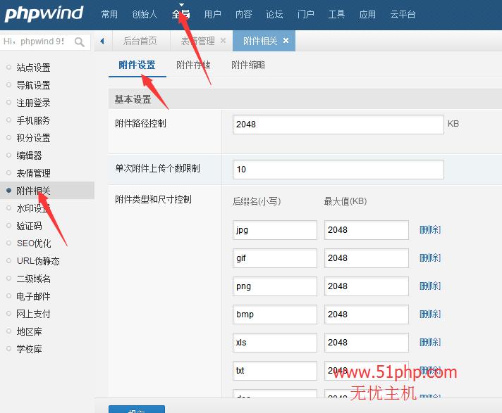 1 phpwind后台功能之附件相关介绍