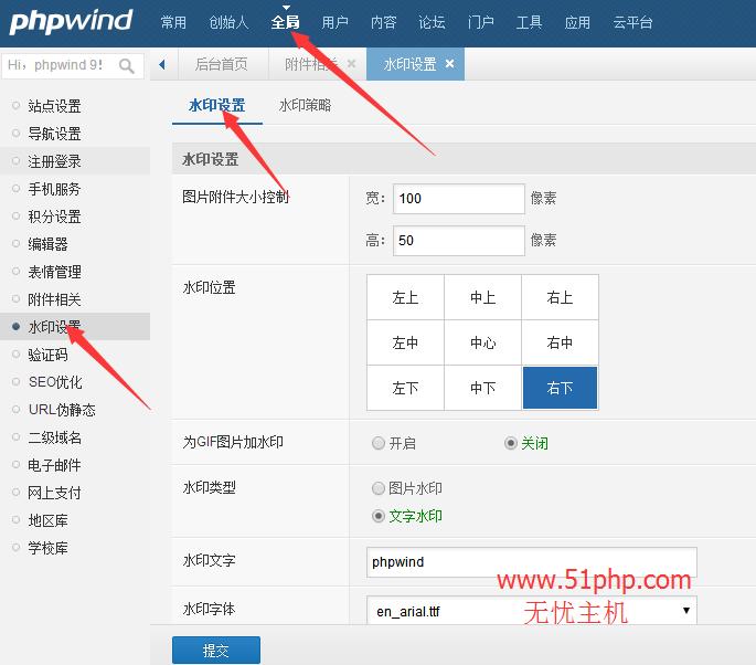 11 phpwind后台功能之水印设置介绍