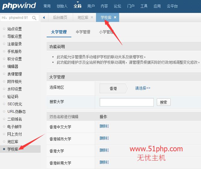 110 phpwind后台功能之学校库介绍