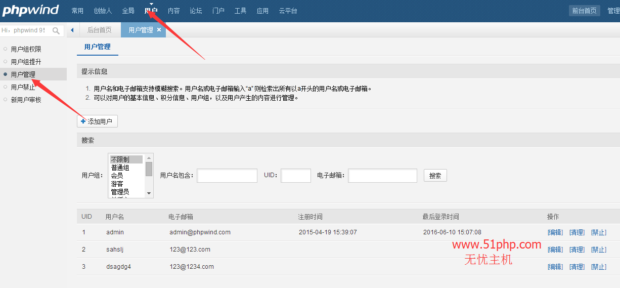 112 phpwind后台功能之用户管理介绍