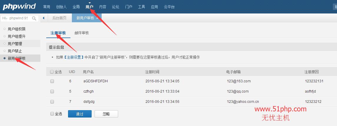 114 phpwind后台功能之新用户审核介绍