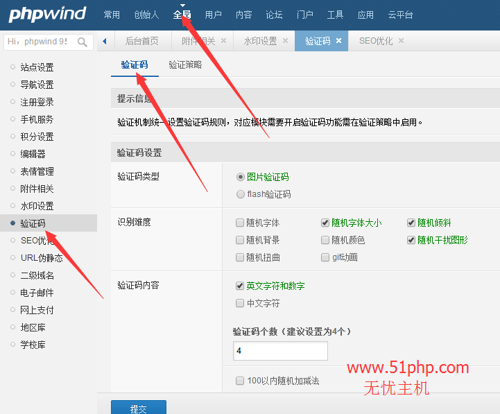 12 phpwind后台功能之验证码介绍