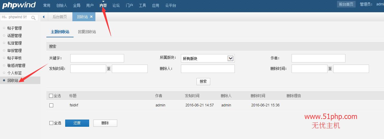 phpwind后台功能之回收站介绍