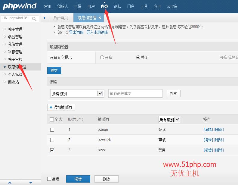 124 phpwind后台功能之敏感词管理介绍