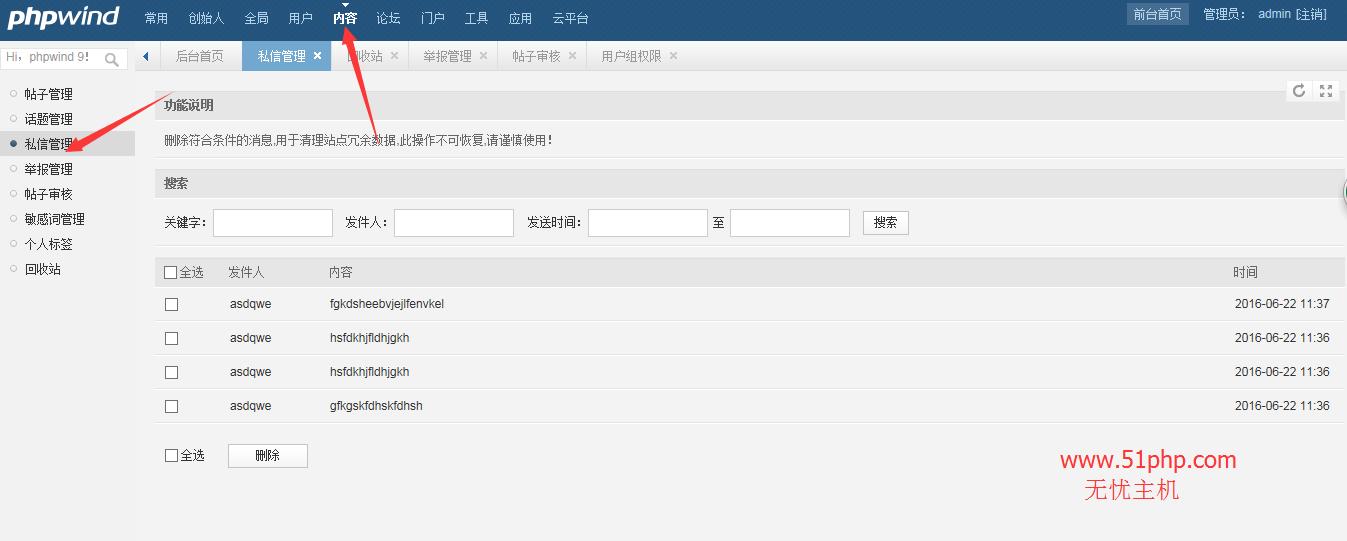 125 phpwind后台功能之私信介绍