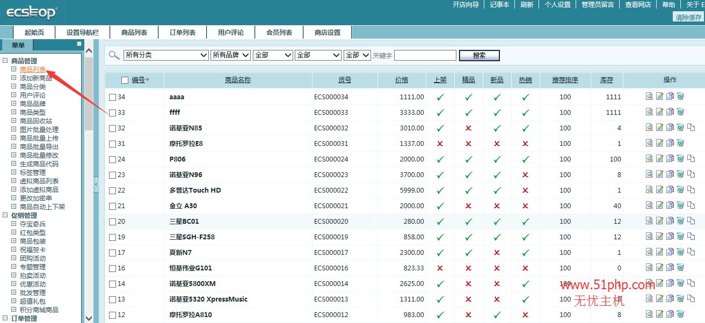 127 ecshop后台功能之商店列表介绍