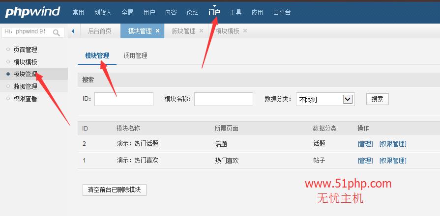 131 phpwind后台功能之模块管理介绍