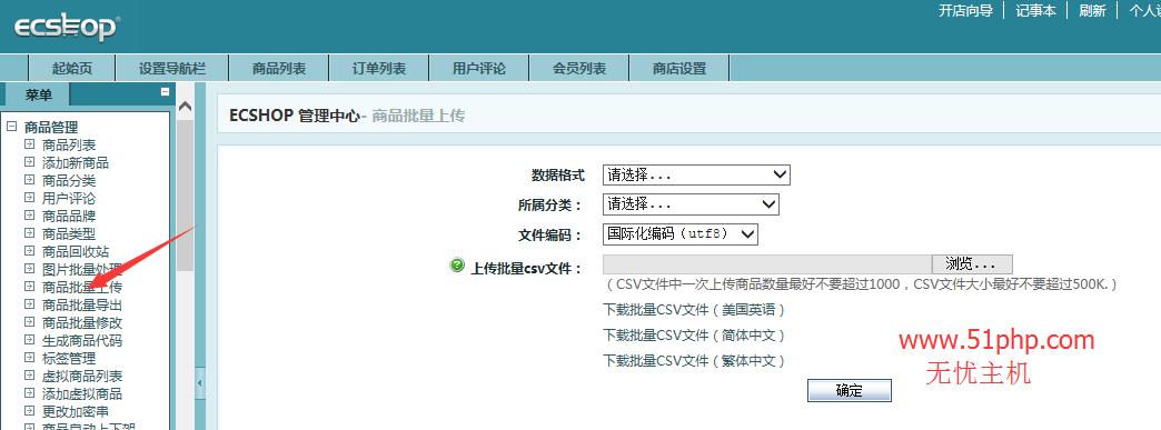 139 ecshop后台功能之商品批量上传介绍