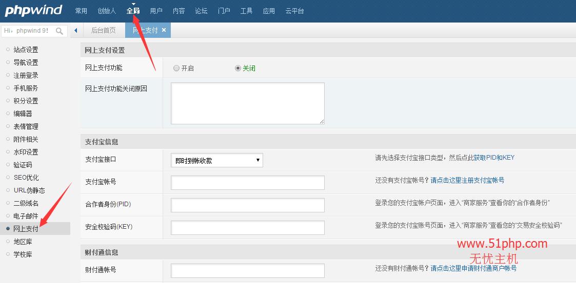 19 phpwind后台功能之网上支付介绍