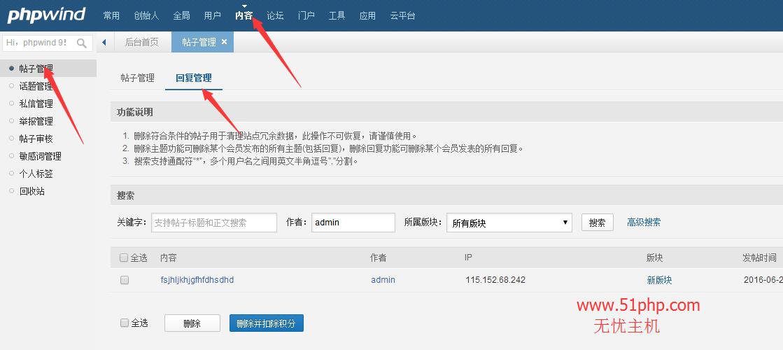 212 phpwind后台功能之帖子管理介绍