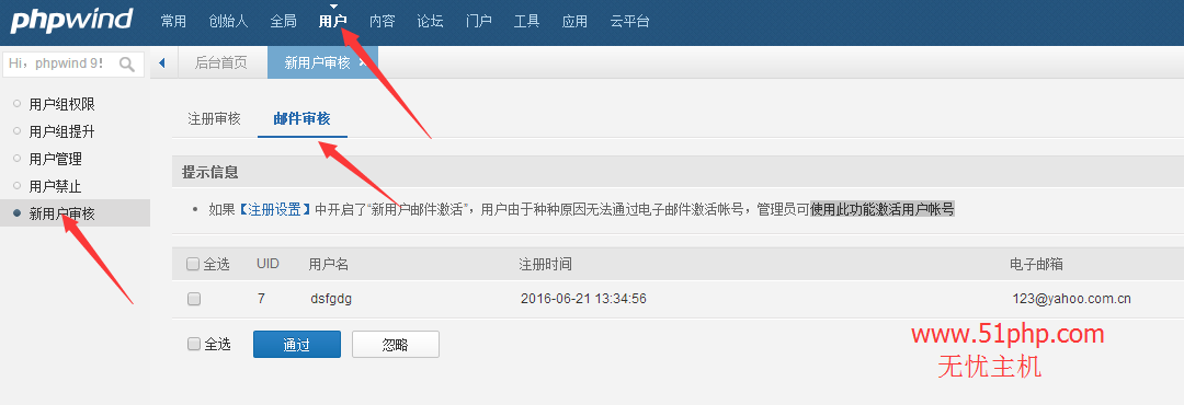 213 phpwind后台功能之新用户审核介绍