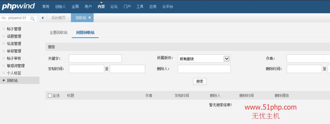 219 phpwind后台功能之回收站介绍