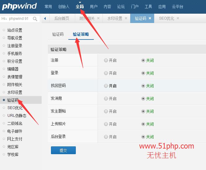 22 phpwind后台功能之验证码介绍