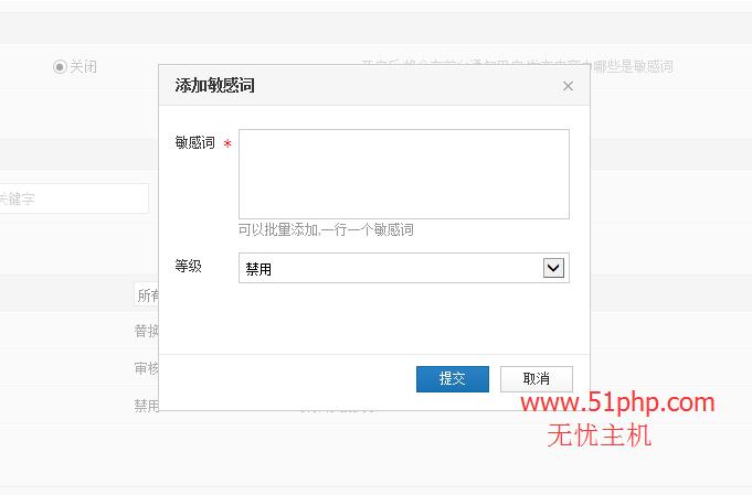phpwind后台功能之敏感词管理介绍