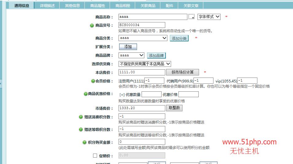 224 ecshop后台功能之商店列表介绍